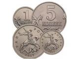 Разменные монеты России (1 и 5 копеек)