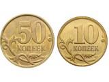 Разменные монеты России (10 и 50 копеек)