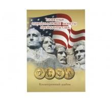 """Альбом-планшет для памятных однодолларовых монет США серии """"Президенты"""""""