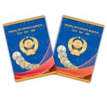 Альбом-планшет для монет СССР регулярного выпуска в двух томах, 1961-1980 гг. и 1981-1991 гг.