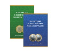Альбом-планшет для биметаллических монет в 2-х томах