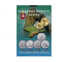 Альбом-планшет на 11 монет под Памятные монеты Крыма (блистерный)