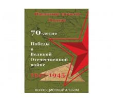 Альбом-планшет для памятных монет России 70-летие Победы в ВОВ 1941-1945 гг на 40 ячеек (блистерный)