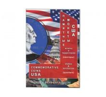 Альбом-планшет для монет США Штаты и территории (блистерный)