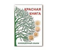 Альбом-планшет для монет серии Красная Книга (блистерный)