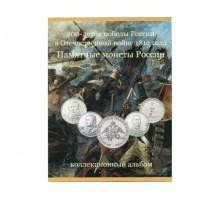 Альбом-планшет для монет Отечественная война 1812 г.
