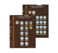 Набор листов для монет серии Отечественная война 1812 года (блистерный)