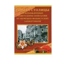 Альбом-планшет Города-Столицы освобождённые советскими войсками