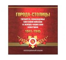 Буклет Города-Столицы освобождённые советскими войсками с блистерами на 14 монет