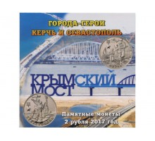 Буклет Крымский мост на 2 монеты Керчь и Севастополь 2017