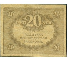Россия 20 рублей 1917 Временное правительство