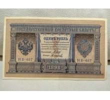 Россия 1 рубль 1898 Шипов-Осипов