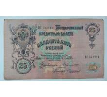 Россия 25 рублей 1909 (Коншин-Чихирджин)