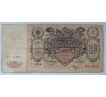 Россия 100 рублей 1910 (Шипов-Метц)