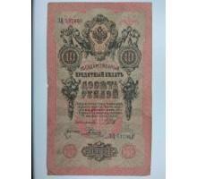 Россия 10 рублей 1909 (537805)