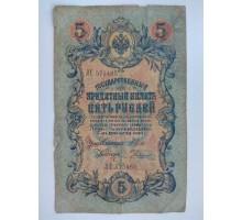 Россия 5 рублей 1909 (575465)
