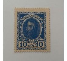 Деньги-марки 10 копеек 1915. 1-й выпуск