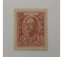 Деньги-марки 15 копеек 1915. 1-й выпуск