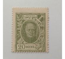 Деньги-марки 20 копеек 1915. 1-й выпуск