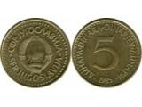 Югославия 5 динаров 1982-1986