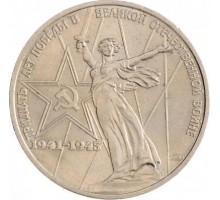 СССР 1 рубль 1975.30 лет Победы
