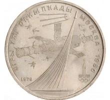 СССР 1 рубль 1979.Освоение космоса