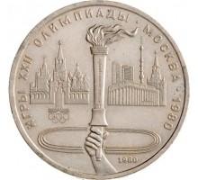СССР 1 рубль 1980.Олимпийский факел