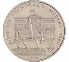 СССР 1 рубль 1980.Памятник Юрию Долгорукому