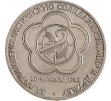 СССР 1 рубль 1985.XII фестиваль молодежи и студентов