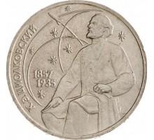 СССР 1 рубль 1987.130 лет со дня рождения К.Э.Циолковского