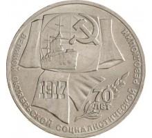 СССР 1 рубль 1987.70 лет Октябрьской революции