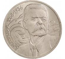 СССР 1 рубль 1988.120 лет со дня рождения А.М.Горького