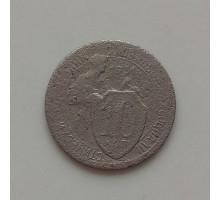 10 копеек 1931 (1195)