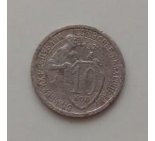 10 копеек 1932 (1198)