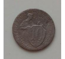 10 копеек 1931 (1199)