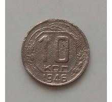 10 копеек 1946 (1203)