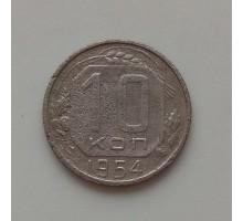 10 копеек 1954 (1212)
