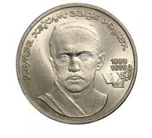 СССР 1 рубль 1989. 100 лет со дня рождения Хамзы Хакимзаде Ниязи