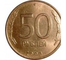 Россия 50 рублей 1993 ЛМД магнитная