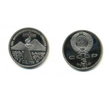 СССР 3 рубля 1989. Землетрясение в Армении. Пруф