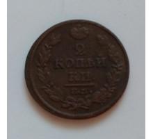 2 копейки 1812