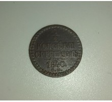 1/2 копейки 1840 ем