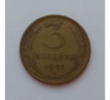 СССР 3 копейки 1957 (1016)
