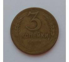 СССР 3 копейки 1957 (1018)