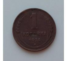 СССР 1 копейка 1924 (1019)