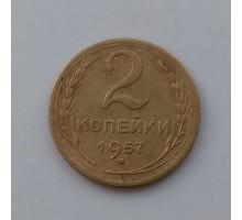 2 копейки 1957 (1082)