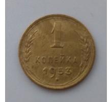 1 копейка 1953 (1069)