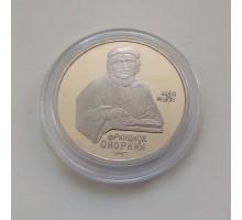 СССР 1 рубль 1990. Скорина. Пруф