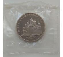 СССР 5 рублей 1989. Благовещенский собор, г. Москва. Пруф