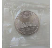 СССР 5 рублей 1989. Памятник Регистан, г. Самарканд. Пруф
